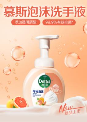 滴露洗手液推出高端护肤型,有效抑菌锁水保湿