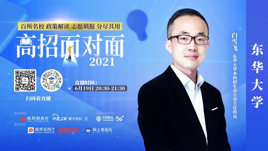 东华大学:纺织学科全国第一,学科建设直击上海五大经济发展方向