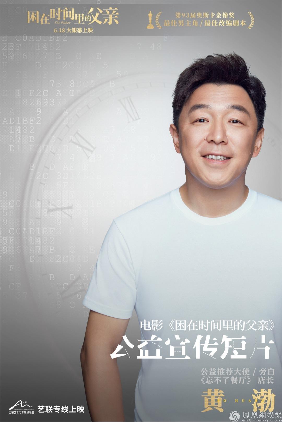《困在时间里的父亲》公益推荐大使黄渤