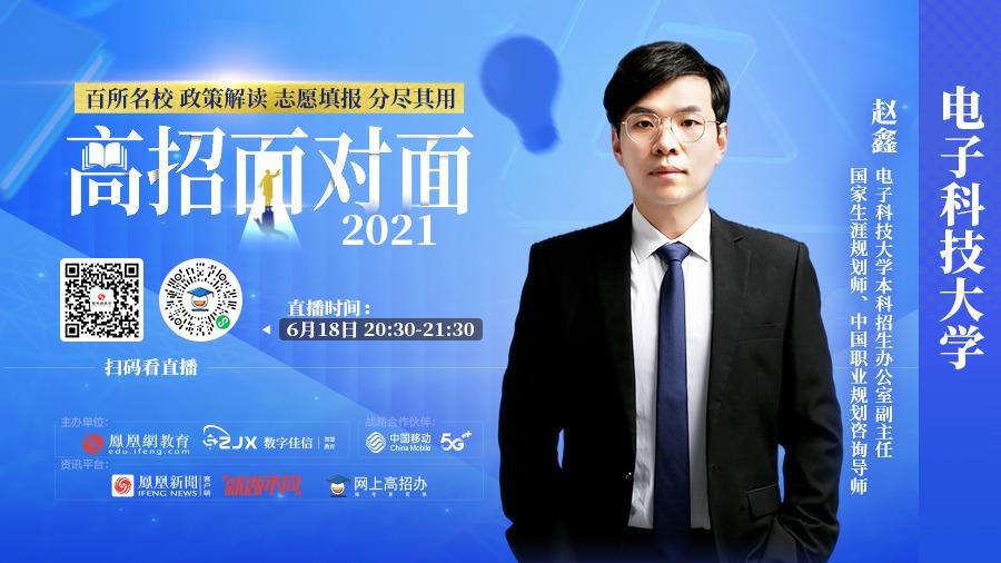 电子科技大学:2021新增计算机拔尖人才实验班,珠峰计划代表学校挑战学术前沿的斗志