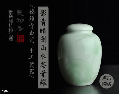 长物居 影青暗刻山水茶叶罐 景德镇青白瓷 手工瓷器茶具