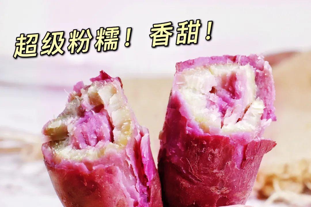 """宝宝也爱吃的超稀有""""冰淇淋番薯"""",白肉紫芯,粉糯细腻还无丝凤凰网凰家尚品"""