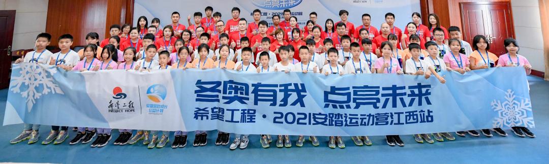 世界冠军郭丹丹与小朋友相聚井冈山,开启红色冬奥之旅