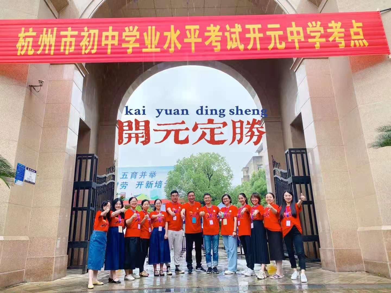 为杭州中考加油丨扯横幅、穿旗袍……考场外的花式助力