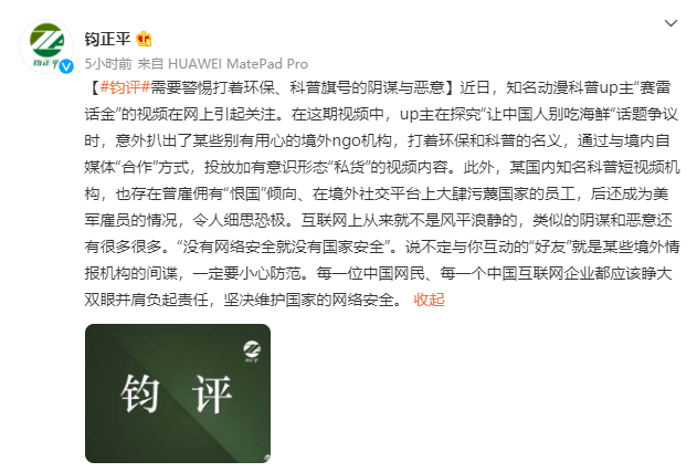 解放军报钧正平:需要警惕打着环保、科普旗号的阴谋与恶意