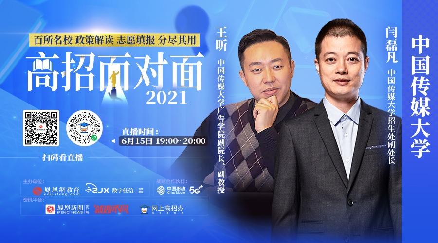 高招|中国传媒大学: 培育全媒型新闻传播人才,应对未来媒体挑战
