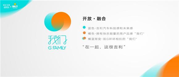 """吉利汽车用户品牌""""我们""""正式发布 构建用户共创新生态"""