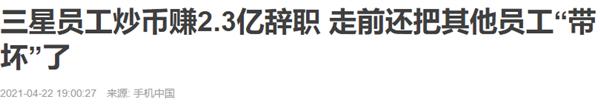 3个年轻人就有1个炒币 韩国已经变成了虚拟币赌场