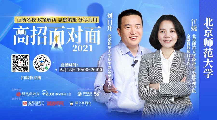 高招|北京师范大学: 双一流建设A类高校 新增金融科技专业
