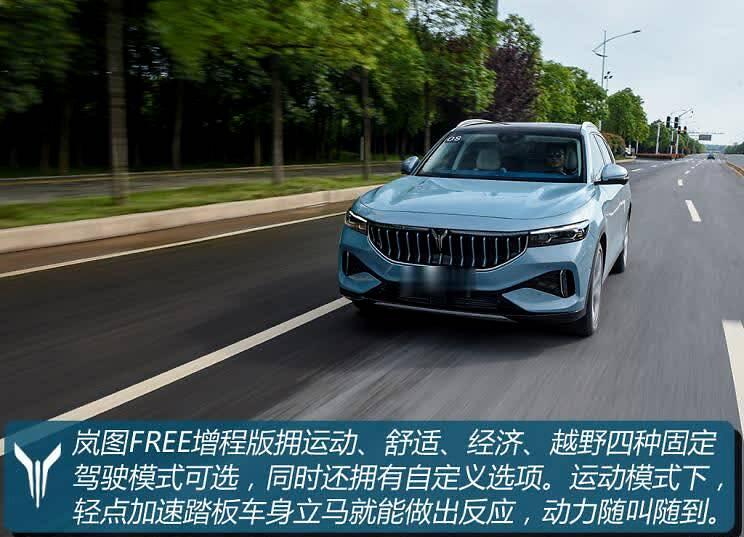 岚图汽车 岚图FREE 2021款 四驱增程版尊享包