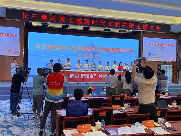 """6月17日上午,""""一起来,更精彩""""共建文明实践圈——长三角区域七城新时代文明实践主题大会在上海闵行召开,现场启动了长三角区域七城共建新时代文明实践圈平台。本文图片 澎湃新闻记者 俞凯 摄"""