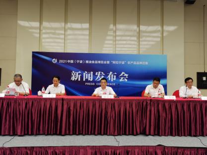 """2021中国(宁波)粮油食品博览会""""阿拉宁波""""新闻发布会"""