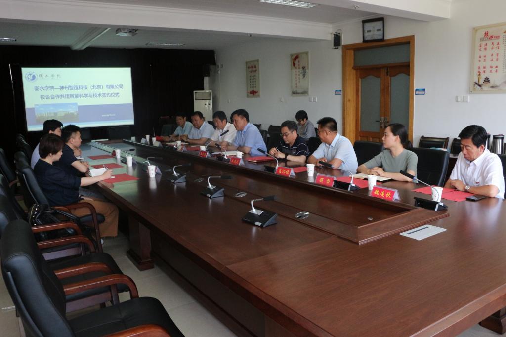 衡水学院与神州智造科技(北京)有限公司签约——校企合作共建智能科学技术专业,共创人工智能新发展
