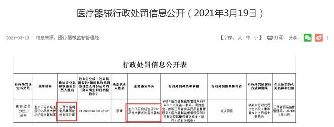 (来源:江西省药品监督管理局官网)