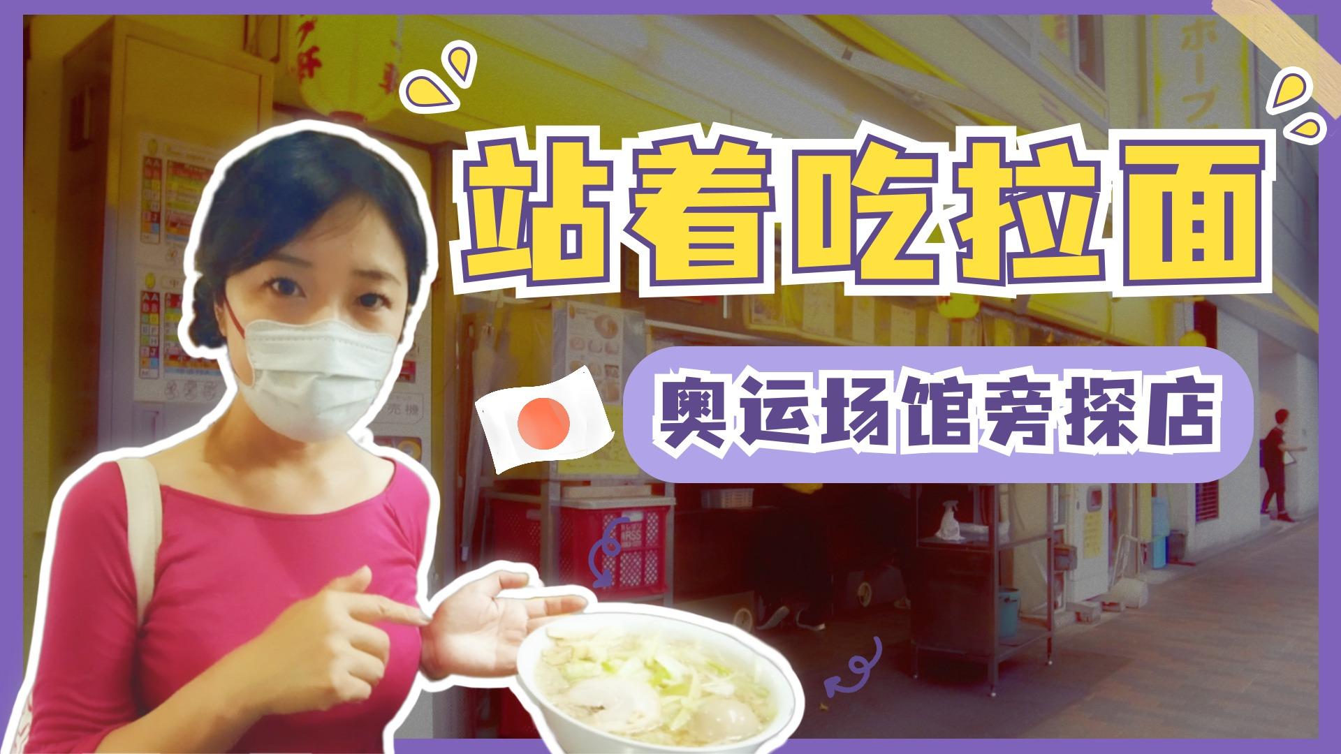 李淼的日本观察123:日本奥运会没观众餐馆生意惨淡 店员直呼活不下去了