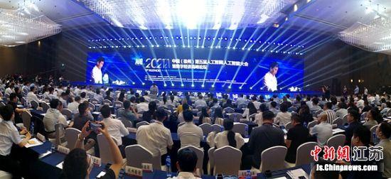徐州举行第五届人工智能大会 数字经济赋能产业转型