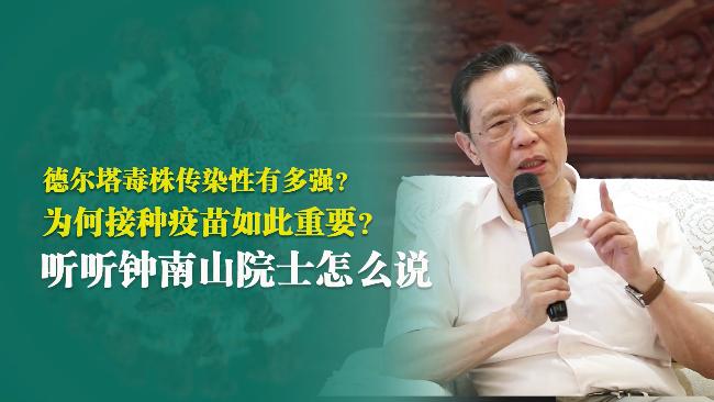钟南山谈德尔塔毒株:按模型若不采取措施可致广州地区730万人感染