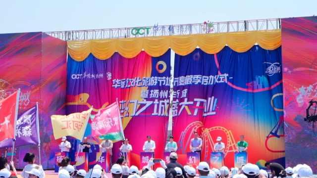 华侨城对话扬州,再添城市度假新地标
