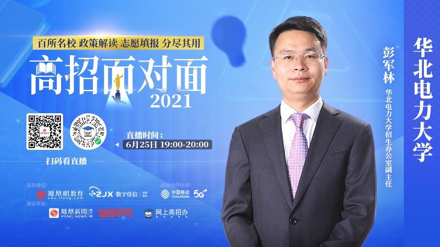 """华北电力大学:为""""构建以新能源为主体的新型电力系统""""输送高端人才"""