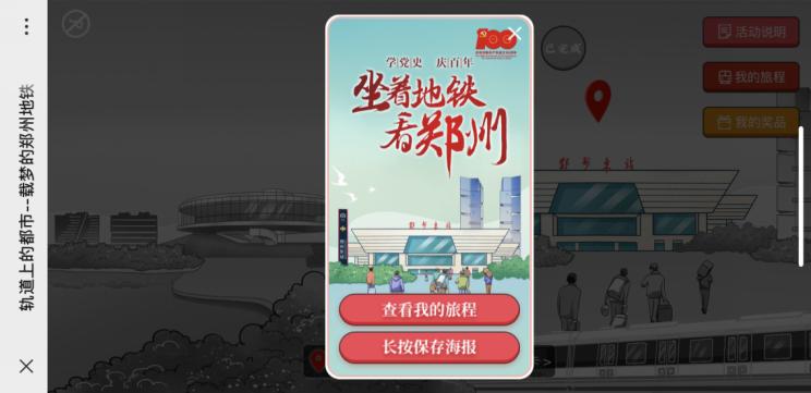 《轨道上的都市——载梦的郑州地铁》手绘长卷打卡程序即将上线 推动党史学习教育再升温