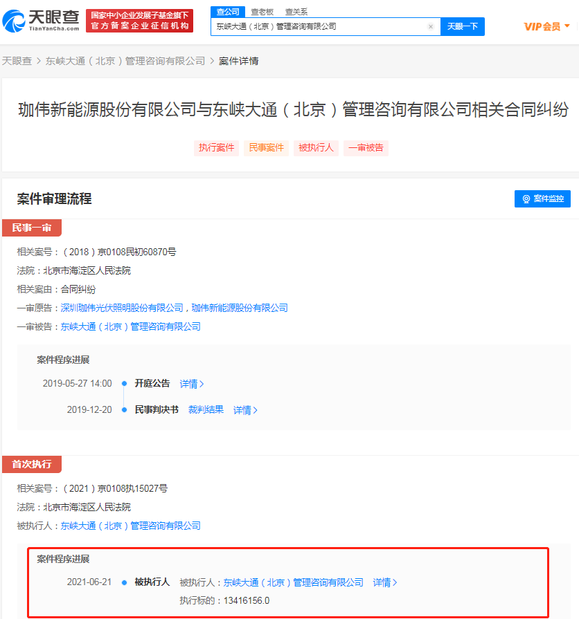 ofo关联公司被强制执行超1341万元 此前被曝已无财产可执行