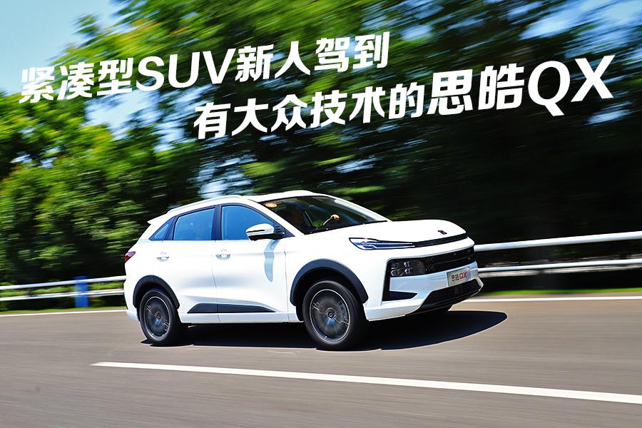 緊湊型SUV新人駕到 有大眾技術的思皓QX