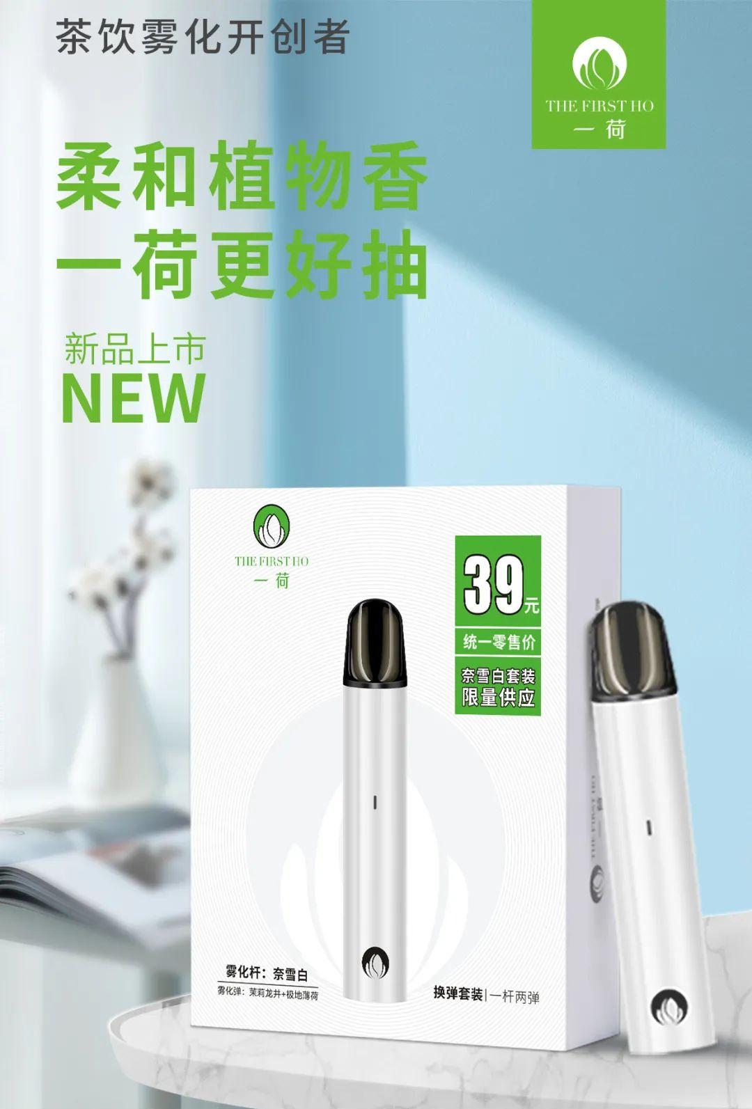 一荷电子烟奈雪白在IECIE上海蒸汽文化周表现如何?