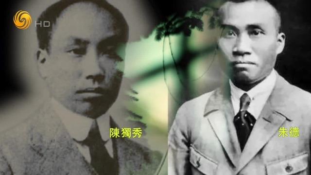 1922年申请入党遭陈独秀拒绝 朱德远赴德国学习革命理论