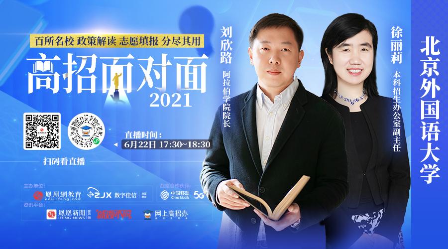 北京外国语大学:学生全考英语专八,101门外语+专业输送国际人才