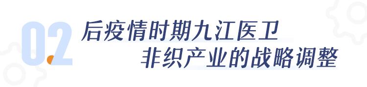 丁力:广东九江医卫非织产业,有担当,可大为