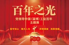 """""""百年之光—党领导中国(淄博)工业百年""""主题展"""
