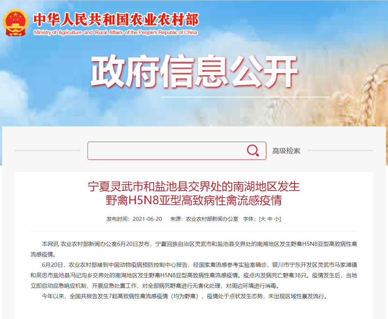 宁夏南湖地区发生野禽H5N8亚型高致病性禽流感疫情