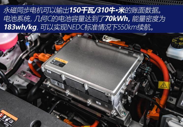 几何汽车 几何C 2020款 甄选续航版 550KM C++ Pro
