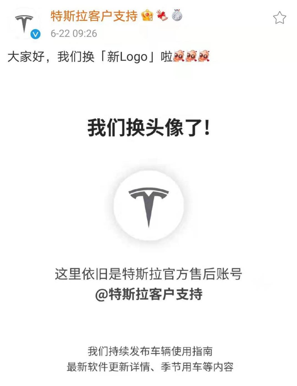 特斯拉官微换LOGO 网友评论:不太吉利的样子