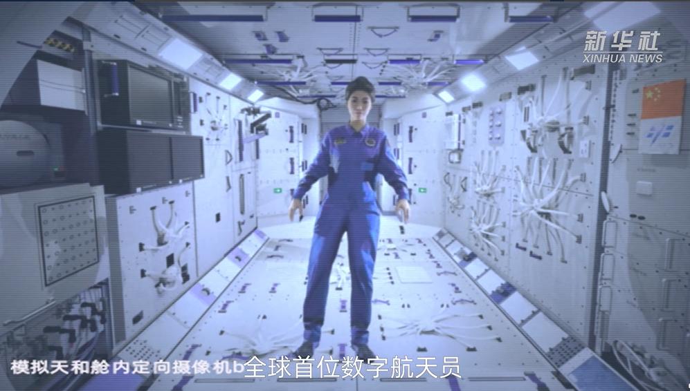 全球第一位数字航天员亮相:新华社数字记者、数字航天员小诤