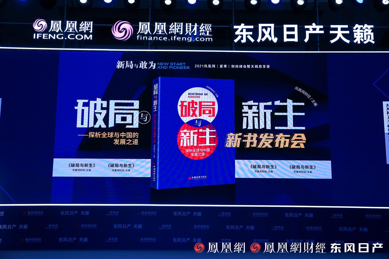《破局与新生》凤凰网财经峰会隆重发布 :探析全球与中国发展之道