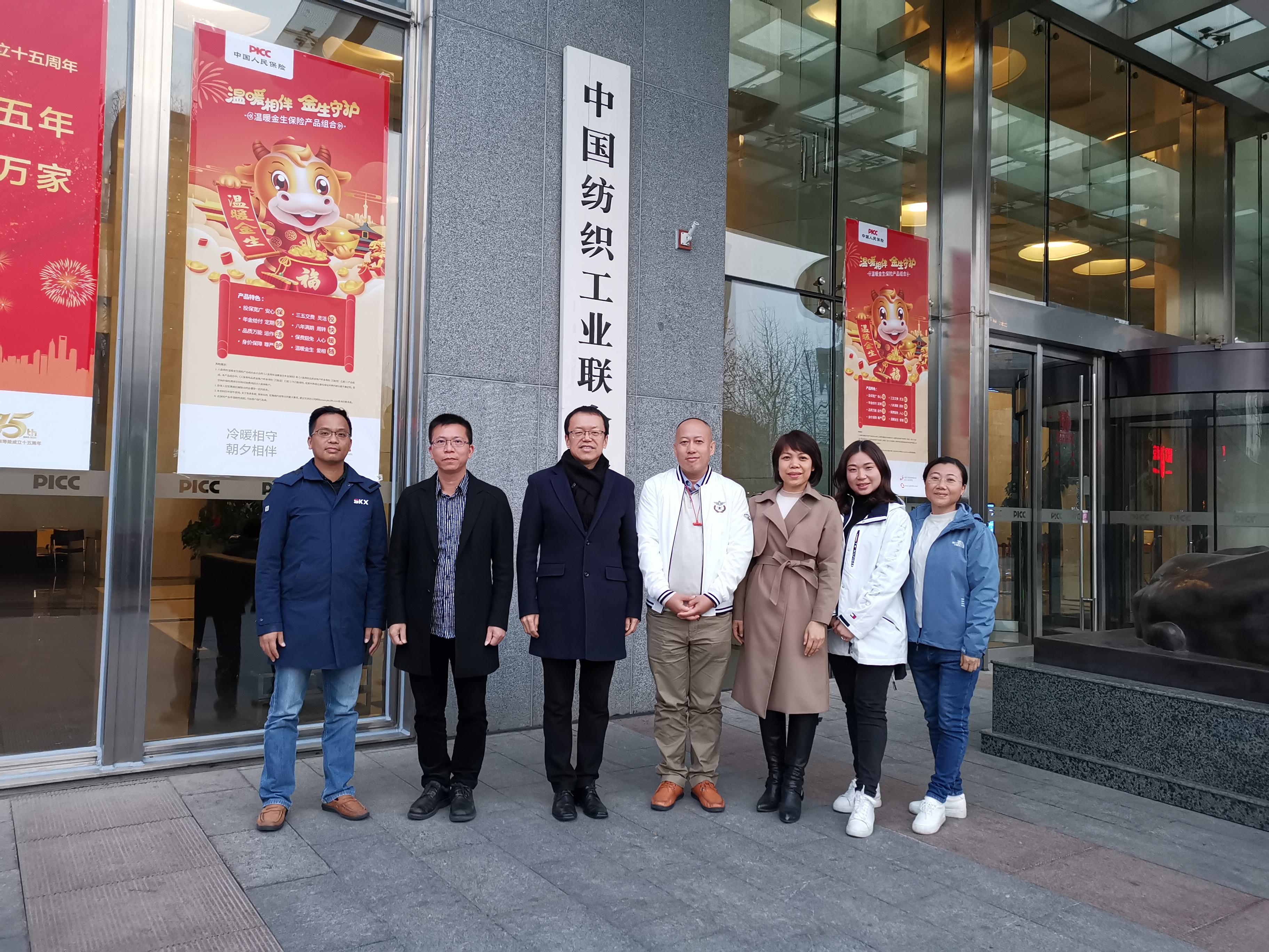 图为:镇领导班子带队前往北京拜访中国产业用纺织品行业协会,为九江打造世界级产业集群而问计于行业专家。