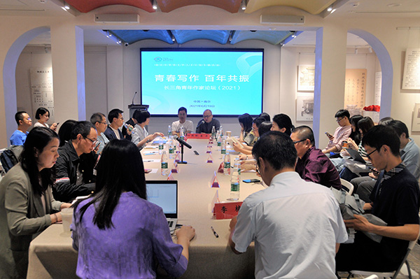 """6月19日,""""长三角青年作家论坛""""在南京举办。"""