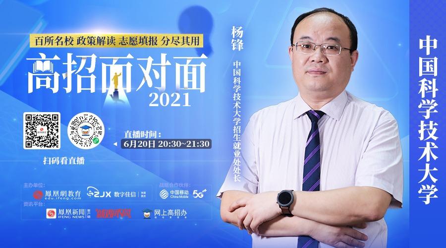 高招|中国科学技术大学:坚持精英办学,100%自由转专业,大批学生走向科研