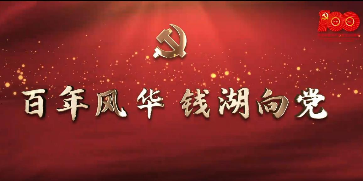 微纪录片《百年风华,钱湖向党》展示东钱湖的发展之路