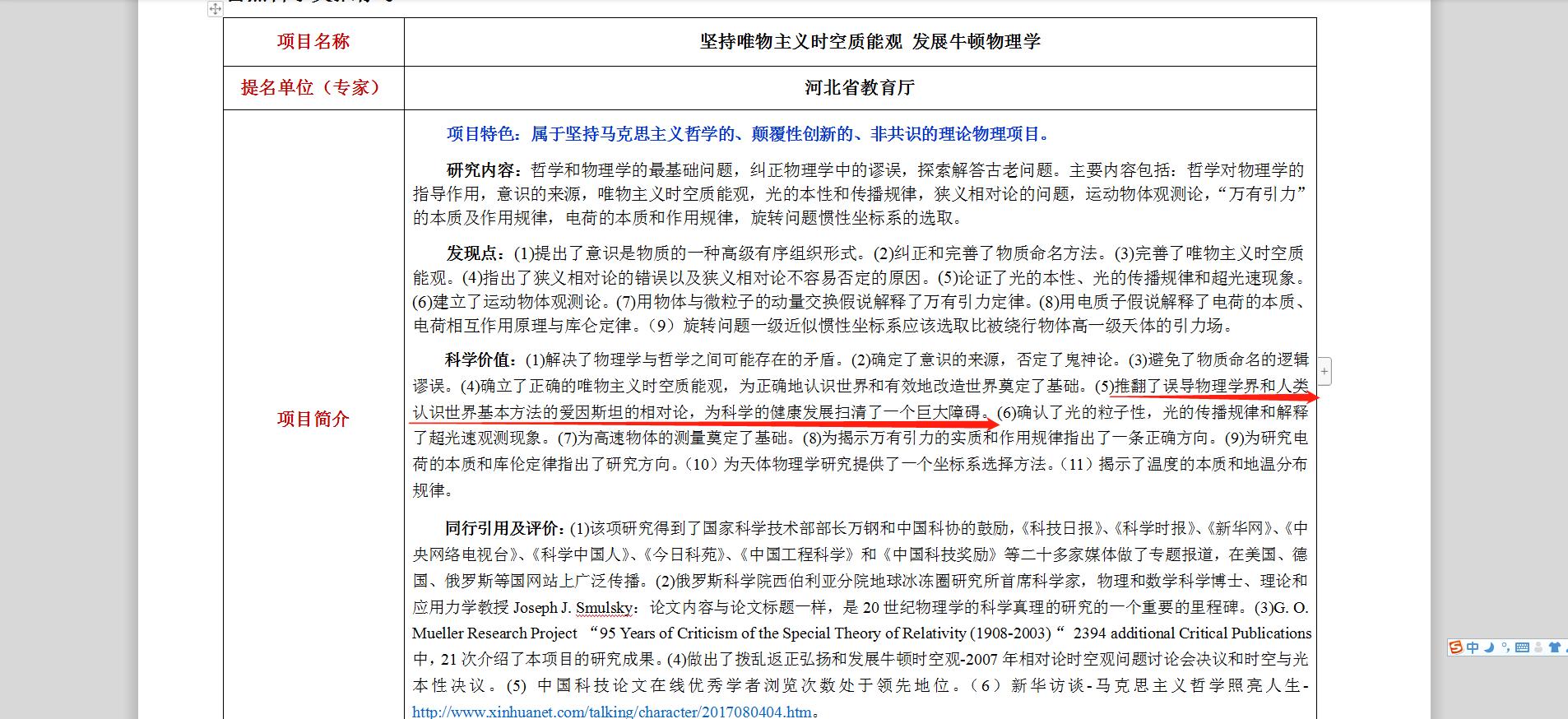 李子丰的研究项目被推荐入选2021年度河北省科学技术奖  来源:河北省教育厅官网