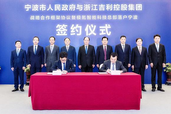 吉利控股和宁波市政府签署战略合作协议 极氪智能科技全球总部落户宁波 积极探索实践共同富裕示范区先行点