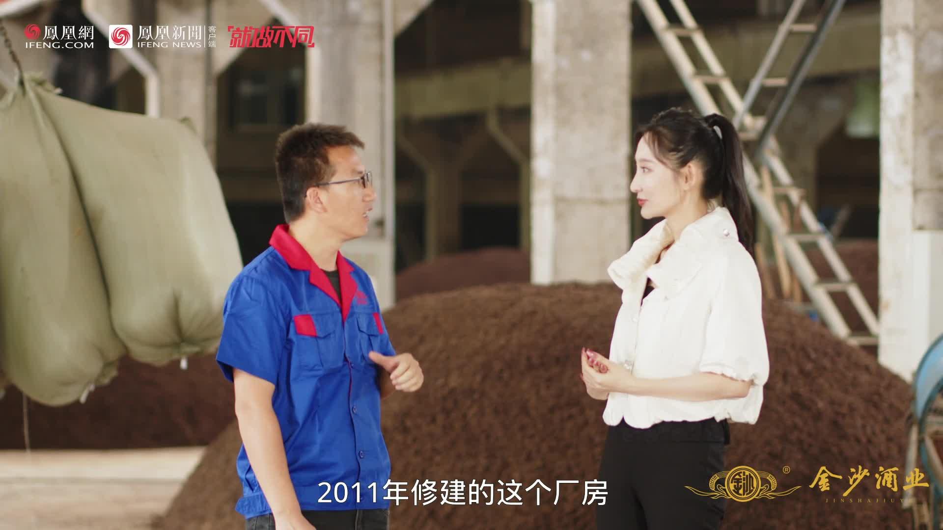 云探工厂:金沙酒业传承千年回沙工艺,酿造高品质酱香白酒