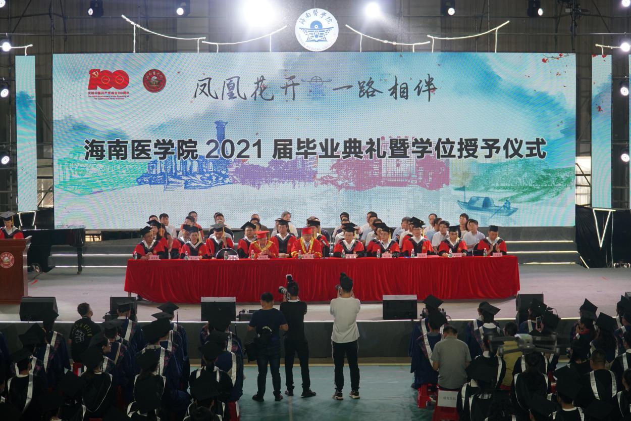 海南医学院2021年毕业典礼暨学位授予仪式现场
