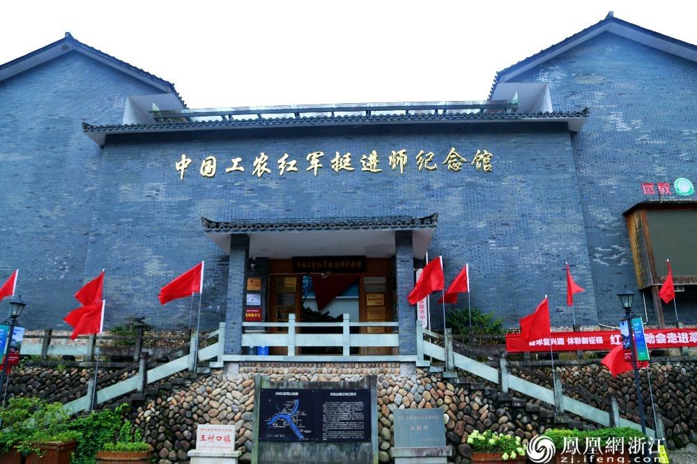 中国工农红军挺进师纪念馆