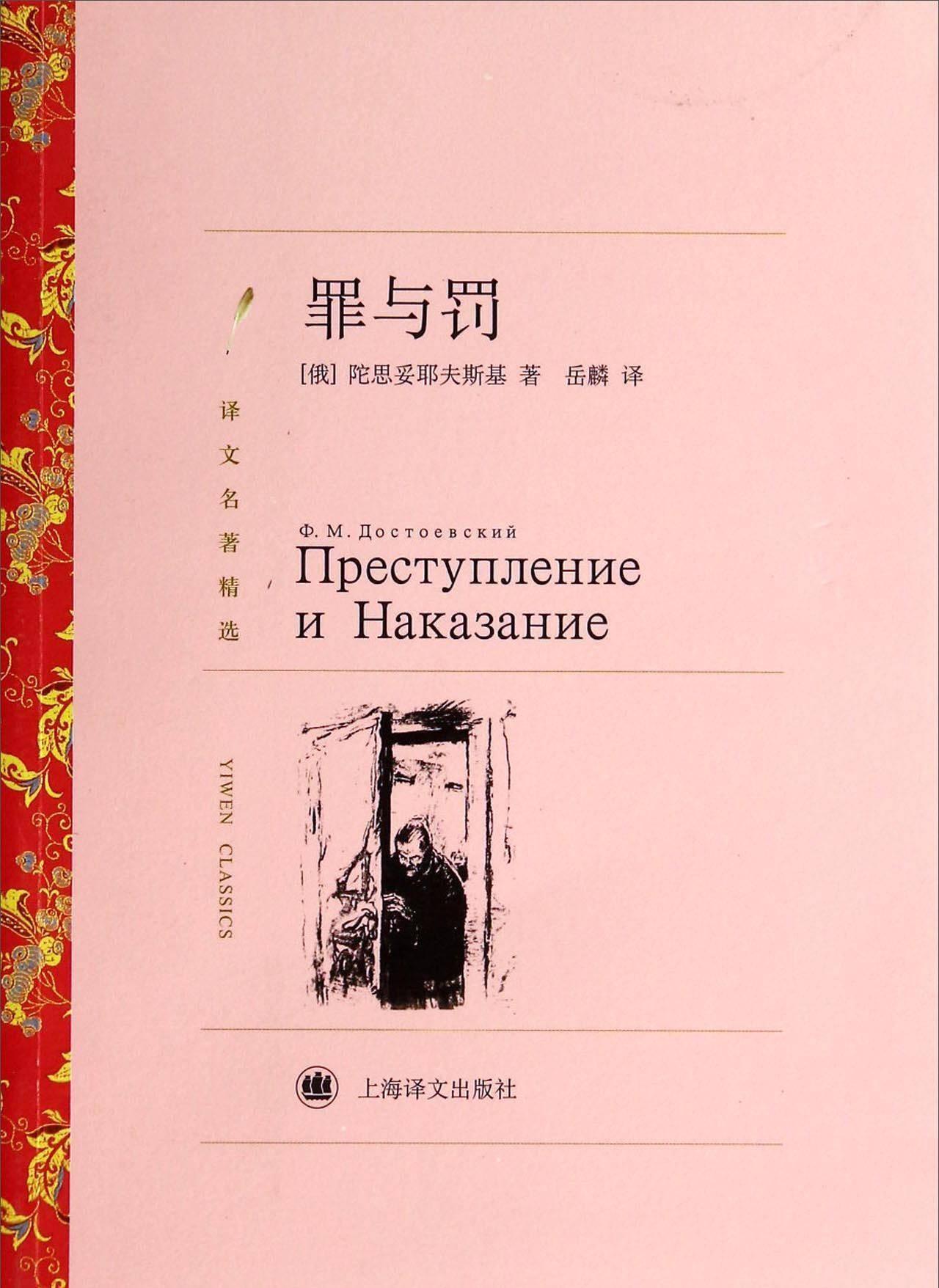陀思妥耶夫斯基作品中的负罪意识是什么,如何产生,又如何消解的