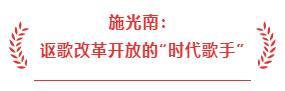 """施光南:讴歌改革开放的""""时代歌手"""""""