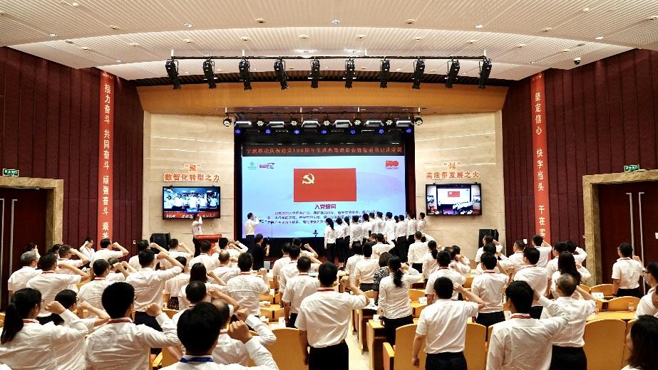 """宁波移动为数字经济发展夯实红色""""底盘"""""""