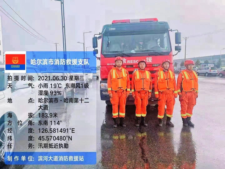 滨河大道消防救助站抵近执勤