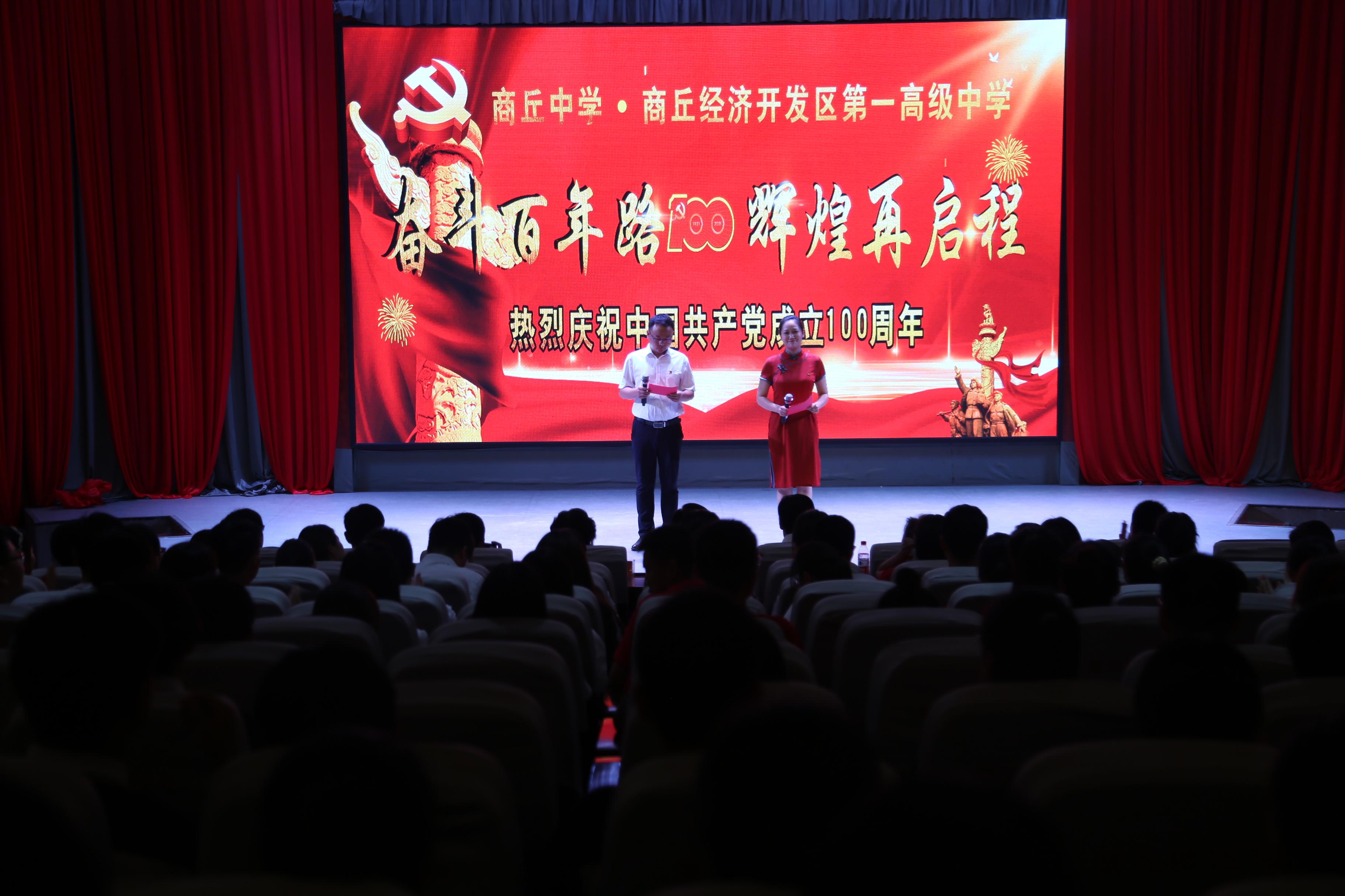【奋斗百年路 辉煌再启程】商丘中学举行庆祝建党100周年文艺汇演